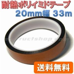 【送料無料】 耐熱 ポリイミド 粘着 テープ (20mm幅 33m) 絶縁 シート 薄くても強い 高...
