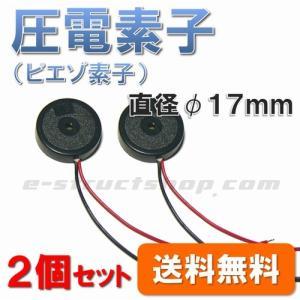 【送料無料】 2個セット 圧電素子 /  ピエゾ素子 (直径17mm) ケース入り 他励振 圧電 スピーカー |e-struct