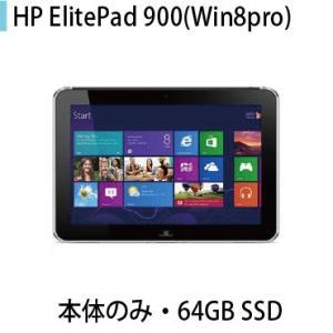 【送料無料・3ヶ月保証】Hp ElitePad900(本体のみ)・64GB SSD|e-tamaya