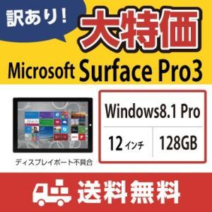 【訳あり・送料無料・3ヶ月保証・中古タブレットPC】Microsoft Surface Pro3/Windows 8.1 Pro (64bit)/Core i5/128GB SSD|e-tamaya