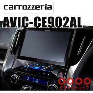 カロッツェリア AVIC-CE902AL サイバーナビ車種専...