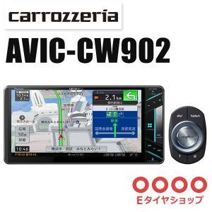 カロッツェリア AVIC-CW902 サイバーナビ200mm...