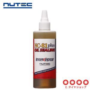 エンジンオイル添加剤 ニューテック NC-81 Plus OIL SEALING 200ml オイル漏れ・にじみ防止 NUTEC/送料無料