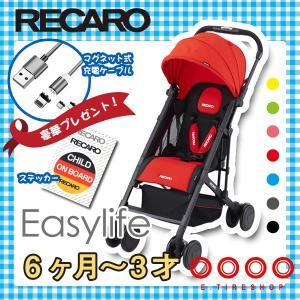 ■ RECARO Easylife ■  適応体重: 15kg以下(目安) 参考年齢: 6ヶ月(ひと...