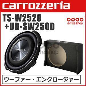 カロッツェリア TS-W2520 & UD-SW250D サ...