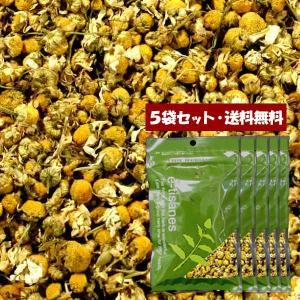 【送料無料】「ジャーマンカモミール・フラワー(花部) 」5袋セット  75g(15g×5)  リーフタイプ シングルハーブティー【単独発送(同梱不可)】|e-tisanes