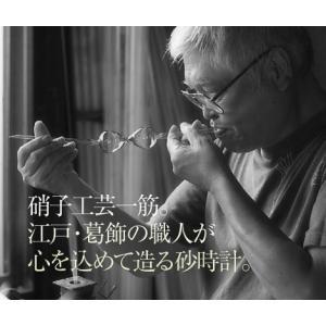 誤差が少ない砂鉄を使用した「職人の手作り砂時計(3分計)フレンチサンドグラス」金子硝子|e-tisanes|03