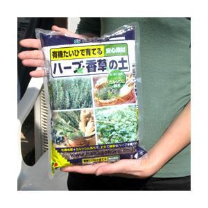 有機たいひで育てる ハーブ・香草の土 2リットル|e-tisanes