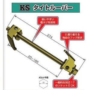 施工スピード圧倒的 KS タイトルーパー ターンバックル 型枠|e-tool-shopping