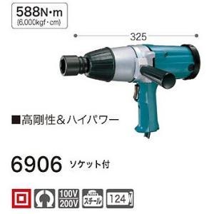 マキタ インパクトレンチ 6906 ソケット付 100V仕様|e-tool-shopping