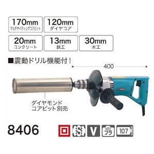 マキタ ダイヤコア振動ドリル 8406|e-tool-shopping