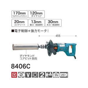 マキタ ダイヤコア振動ドリル 8406C 振動ドリル機能付き|e-tool-shopping
