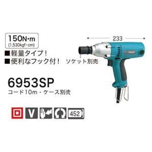 マキタ インパクトレンチ 6953SP 100V|e-tool-shopping