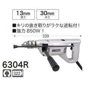 マキタ 電気ドリル 6304R 逆転付 100V|e-tool-shopping