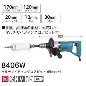 マキタ ダイヤコア振動ドリル 8406W コアビット65mm付|e-tool-shopping