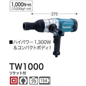 マキタ インパクトレンチ TW1000 ソケット付 100V仕様|e-tool-shopping