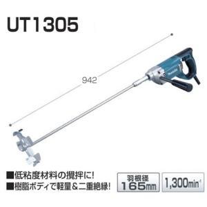 マキタ カクハン機 UT1305 ミキサー 攪拌機|e-tool-shopping