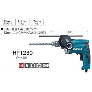 マキタ 振動ドリル HP1230|e-tool-shopping