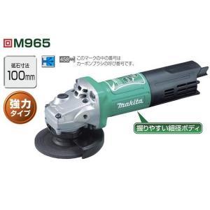 マキタ 100V ディスクグラインダ M965 サンダー|e-tool-shopping