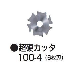マキタ(makita) ジョイントカッタ用 替刃 A-13362 超硬カッタ100-4 6枚刃 e-tool-shopping