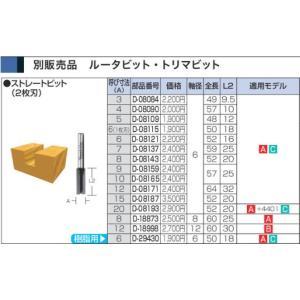 マキタ(makita) トリマービット ストレートビット 6x7 軸径6 呼び寸法7 全長59mm D-08137 e-tool-shopping
