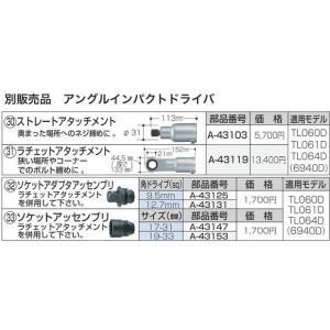 マキタ アングルインパクトドライバ用 ラチェットアタッチメント A-43119 別販売品 TL060D TL061D TL064D 6940D|e-tool-shopping