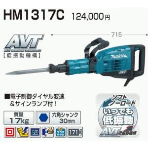 マキタ 電動ハンマ HM1317C ハツリ AVT・低振動機構付ハンマー|e-tool-shopping