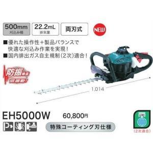 マキタ 500mm エンジンヘッジトリマー EH5000W 両刃|e-tool-shopping