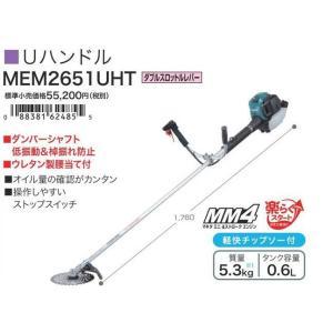 マキタ エンジン刈払機 MEM2651UHT 4ストロークエンジンタイプ  |e-tool-shopping