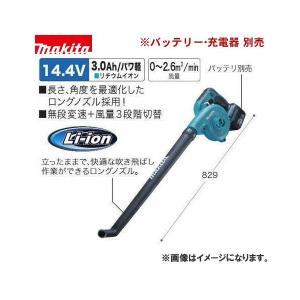 マキタ 充電式ブロワ UB143DZ 14.4V 本体のみ|e-tool-shopping