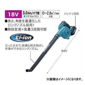 マキタ 充電式ブロワ UB183DZ 18V 本体のみ|e-tool-shopping