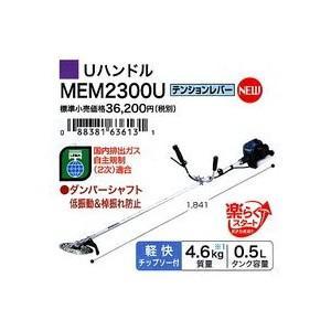 マキタ MEM2300U エンジン刈払機 Uハンドルタイプ|e-tool-shopping