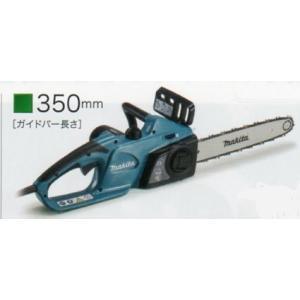 マキタ 電気チェーンソー MUC3541 350mm  |e-tool-shopping