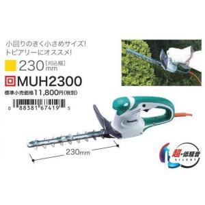 マキタ ミニ生垣バリカン MUH2300 特殊コーティング刃仕様 230mm  |e-tool-shopping