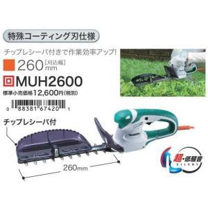 マキタ ミニ生垣バリカン MUH2600 特殊コーティング刃仕様 260mm  |e-tool-shopping