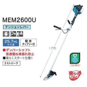 マキタ エンジン刈払機 MEM2600U Uハンドルタイプ|e-tool-shopping