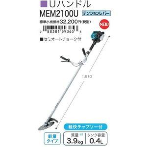 マキタ エンジン刈払機 MEM2100U Uハンドルタイプ  |e-tool-shopping