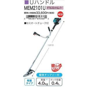 マキタ エンジン刈払機 MEM2101U Uハンドルタイプ 楽らくスタート  |e-tool-shopping