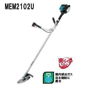 マキタ エンジン刈払機 MEM2102U 楽々スタート|e-tool-shopping