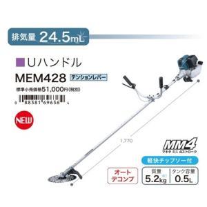 マキタ エンジン刈払機 MEM428 Uハンドルタイプ|e-tool-shopping