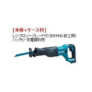 マキタ 充電式レシプロソー JR186DZK 本体+ケース e-tool-shopping