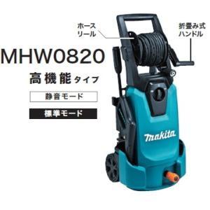 マキタ 100V 高圧洗浄機(高機能タイプ 50/60Hz共用 5mコード付き MHW0820|e-tool-shopping