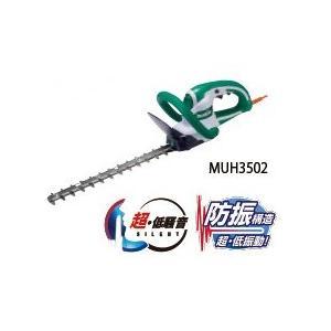 マキタ 100V 生垣バリカン MUH3502 刈込み幅350mm 上下刃駆動式 特殊コーティング刃仕様|e-tool-shopping