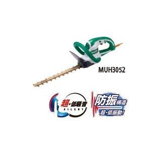 マキタ 100V 生垣バリカン MUH3052 刈込み幅300mm 上下刃駆動式 新・高級刃仕様|e-tool-shopping