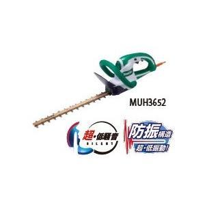 マキタ 100V 生垣バリカン MUH3652 刈込み幅360mm 上下刃駆動式 新・高級刃仕様|e-tool-shopping