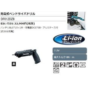 マキタ 7.2V 充電式ペンドライバドリル DF012DZB 本体のみ 黒|e-tool-shopping|02