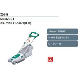 マキタ 100V 芝刈機 MLM2301 刈込幅230mm ロータリー刃|e-tool-shopping|02