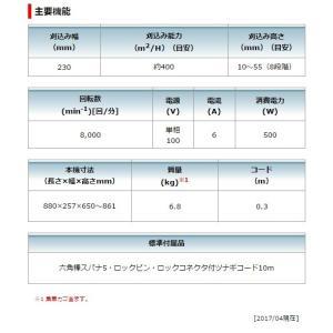 マキタ 100V 芝刈機 MLM2301 刈込幅230mm ロータリー刃|e-tool-shopping|05