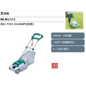 マキタ 100V 芝刈機 MLM2351 刈込幅230mm リール式3枚刃|e-tool-shopping|02