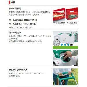 マキタ 100V 芝刈機 MLM2351 刈込幅230mm リール式3枚刃|e-tool-shopping|03